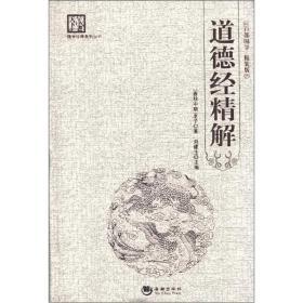 国学经典系列丛书:道德经精解