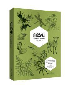 自然史 法 布封 Buffon 著 新世界出版社 9787510453274