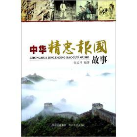 中华精忠报国故事