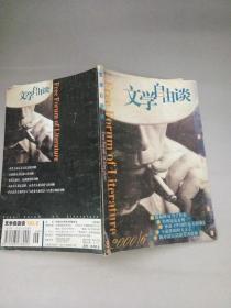 文学自由谈 杂志  2000年6月(2000/6) 品净 稍旧