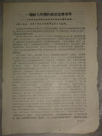 一场迫害事件(碑林分局 1966年)