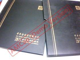 2011邮票年册-中华全国集邮联合会 会员专用邮票册第十册(含邮票)全