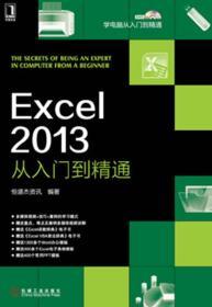 学电脑从入门到精通:Excel 2013从入门到精通 无光盘