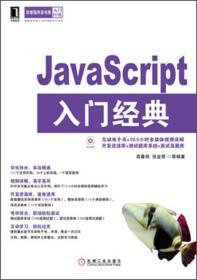 送书签lt-9787111419938-JavaSCript入门经典