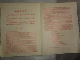 宣言(1967年陕西省红色劳动者造反团)