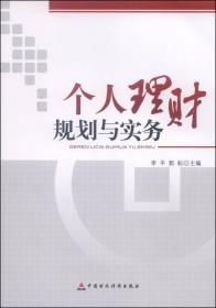 二手正版个人理财规划与实务 李平 中国财政经济出版社J8519787509550694ah