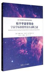 21世纪复旦大学研究生教学用书 粒子宇宙学导论:宇宙学标准模型及其未解之谜