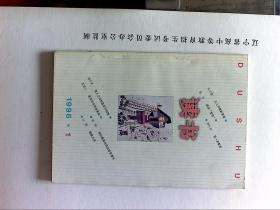 读书 1996年 1--12期