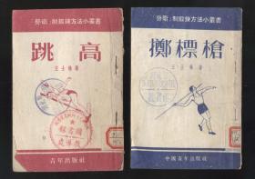 擲標槍(1953年1版1印)2018.6.9日上