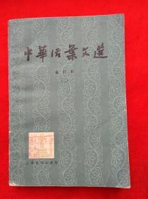 中华活页文选 合订本(二)