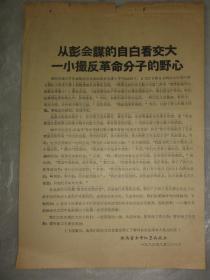 从彭会谋的自白看交大一小撮反革命分子的野心(1966年 陕西省女中红卫兵战士)附彭会谋 我的检讨