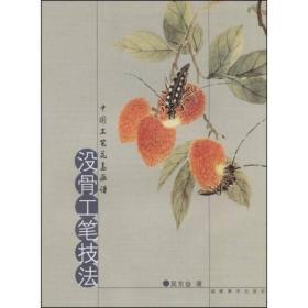 中国工笔花鸟画谱--水墨工笔技法