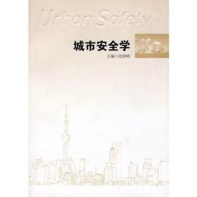 城市安全学