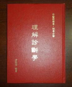 理解诊断学(16开精装本)