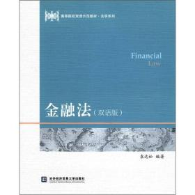 二手金融法 双语版 袁达松著 对外经济贸易大学出版9787566303028