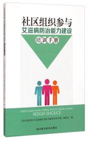 社区组织参与艾滋病防治能力建设培训手册。