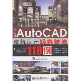 中文版Auto CAD 建筑设计经典技法118例