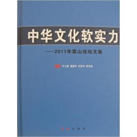 中华文化软实力--2011嵩山论坛文集
