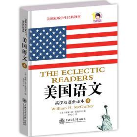 美国语文:英汉双语全译本·第四册