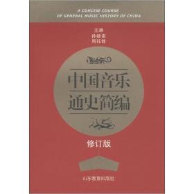 中国音乐通史简编(修订版)孙继南 9787532863044