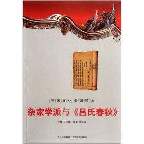 古代知识文化(经典版)--杂家学派与《吕氏春秋》
