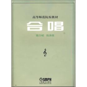 上海音乐出版社 合唱 陈万桢,陈弃疾 9787805530611