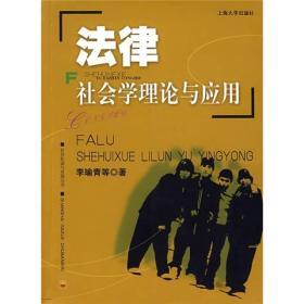 正版法律社会学理论与应用李瑜青上海大学出版社9787811180107