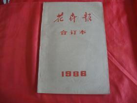 花卉报1986年合订本【8开】