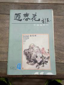 迎春花中国画季刊1982年四