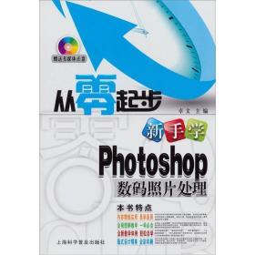 从零起步:新手学Photoshop数码照片处理