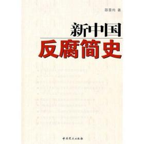 当天发货,秒回复咨询保证正版 新中国简史 邵景均 中史出版社如图片不符的请以标题和isbn为准。