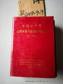 中国共产党山西省侯马市织史资料1937-1987  书受潮,品如图,免争议