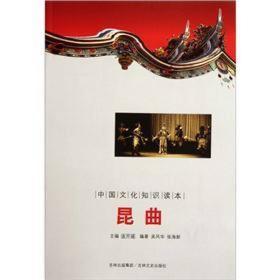 中国文化知识读本--昆曲
