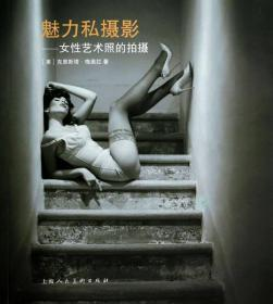 【正版珍藏】魅力私摄影:女性艺术照的拍摄