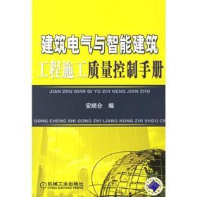 建筑电气与智能建筑工程施工质量控制手册