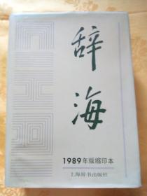 辞海 1989年版缩印本