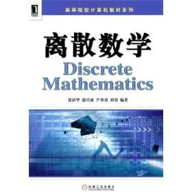 高等院校计算机教材系列:离散数学