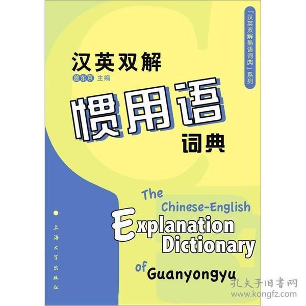汉英双解惯用词词典