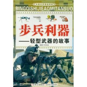 库存新书  兵器世界奥秘探索(四色):步兵利器.轻型武器的故事