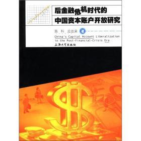 后金融危机时代的中国资本账户开放研究