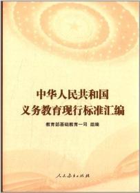中华人民共和国义务教育现行标准汇编