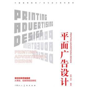 【二手包邮】平面广告设计 徐阳 刘瑛 上海人民美术出版社