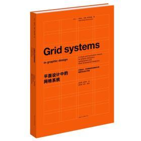 平面设计中的网格系统:平面设计、字体排印和三维空间设计中的视觉传达设计手册 9787532298570