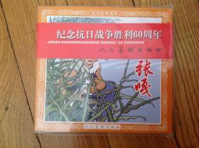 人美版48开连环画,小兵张嘎,2005年8月1印