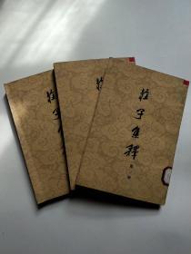 庄子集释【二、三、四册】