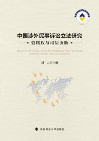 中国涉外民事诉讼立法研究:管辖权与司法协助