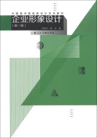 中国美术院校新设计系列教材:企业形象设计(新1版)