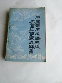 中国常用成语典故    名言故事源流辞书   (上)