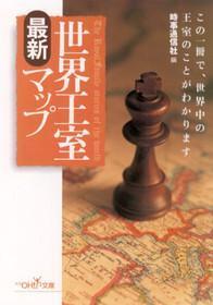 日文原版书 世界王室最新マップ (新潮oh!文库) 时事通信社