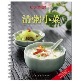 清粥小菜:贝太厨房系列丛书